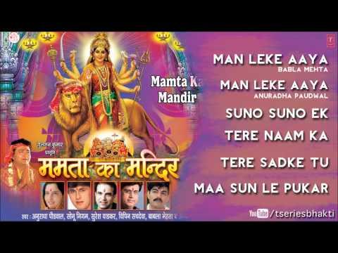 Mamta Ka  Mandir 2 [Full Audio Songs Jukebox] I Mamta Ka Mandir Vol. 1