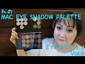 私のMAC EYE SHADOW PALETTEを作るぞ!!! Vol.8
