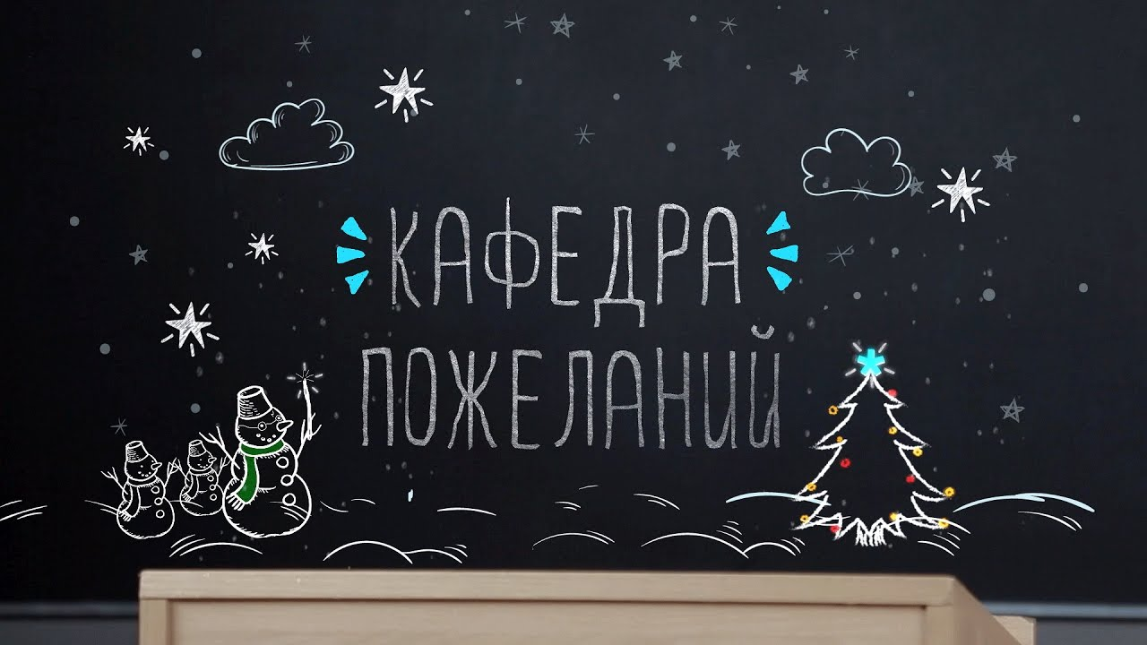 Новогодние поздравления для студентов