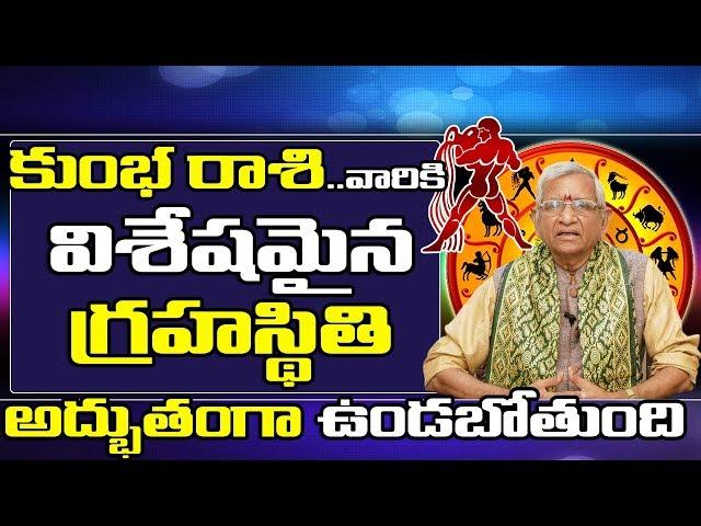 Kumbha Raasi Phalithalu | 01-08-2019 to 31-08-2019 | కుంభ రాశి మాసఫలం