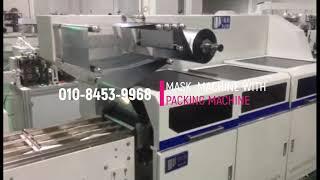 KF94 마스크기계 포장기계 자동화 일체형-3D