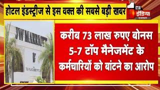 होटल JW Marriott और Vikram Sukhani के बीच करार रद्द, होटल इंडस्ट्रीज से बड़ी खबर