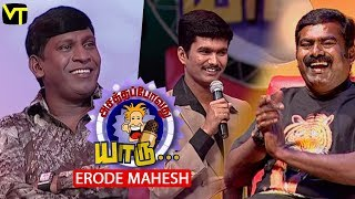 Erode Mahesh | Best Stand Up Comedy | 90's Kids Special Collection  | Volume - 1 | Vision Time