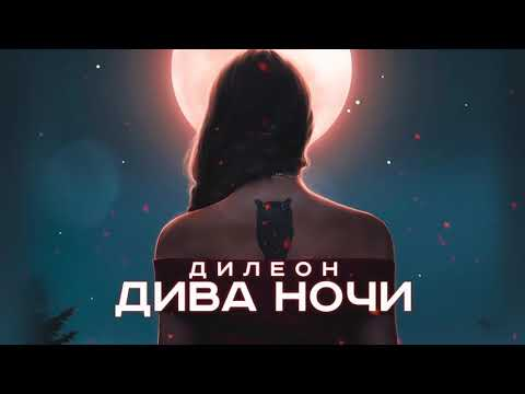 ДИЛЕОН - Дива Ночи, Премьера 2019