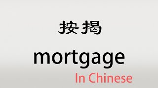 The Chinese word anjie - 按揭 - ànjiē (mortgage in Chinese)