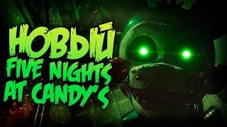 Новый FIVE NIGHTS AT CANDY'S!! НОВОСТИ и ИНТЕРЕСНЫЕ ФАКТЫ о FNAC 4!! (feat. Keyndr2TV)