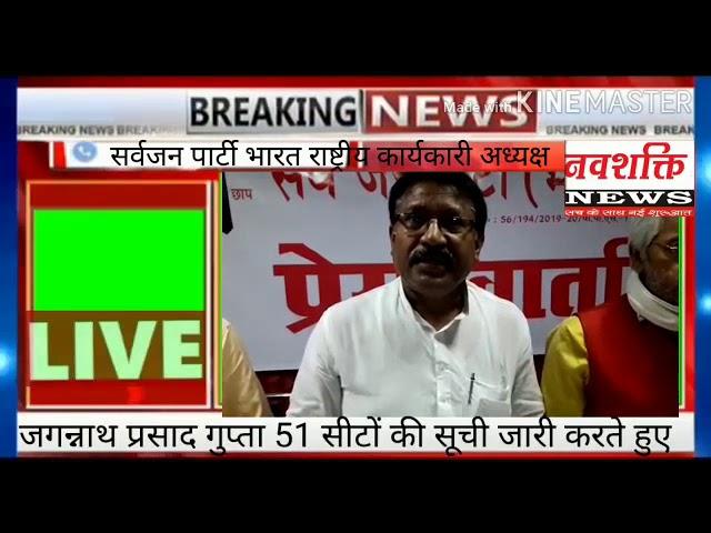 सर्वजन पार्टी भारत  के कार्यकारी अध्यक्ष प्रो.जगन्नाथ प्रसाद गुप्ता ने 51 सीटों की  सूची की जारी