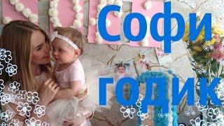 12 месяцев ребенку | двенадцатый месяц Софи | Год! | PolinaBond
