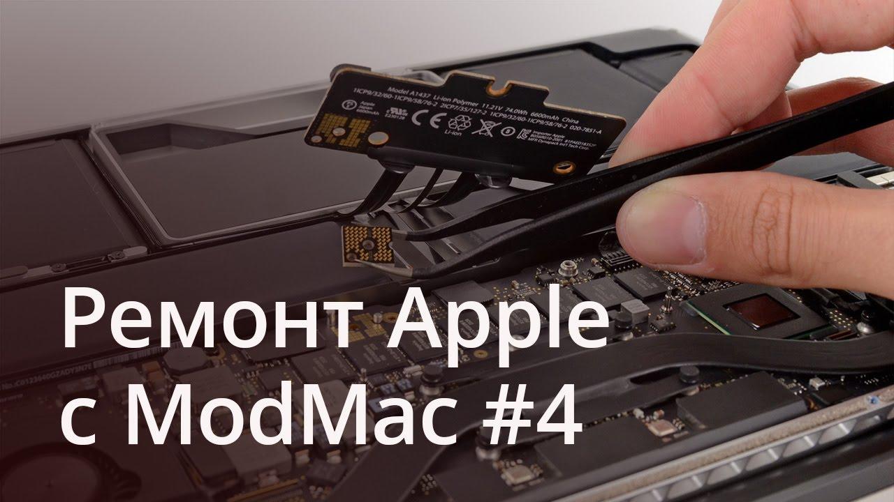 Ремонт Apple: спросите ModMac #4