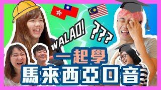 外國人都認為的馬來西亞口音長這樣!?walao eh!!!|甜度冰塊出品