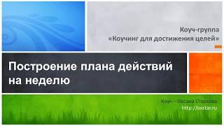 Бесплатный видеокурс «Мастер целеполагания», урок 5 «План действий на неделю», Оксана Старкова