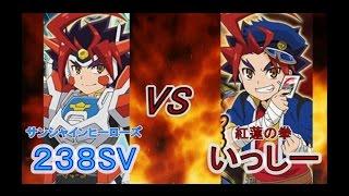 CK川口対戦動画 バディファイト新SD「サンシャインヒーローズ(238SV)VS紅蓮の拳(いっしー)」