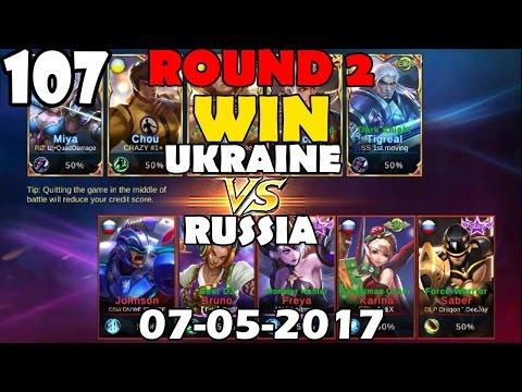 Ukraine (WIN) VS Russia Round 2 | Mobile Legends WTF Moment Contest