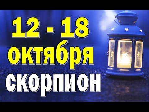 СКОРПИОН ⚡️ неделя с 12 по 18 октября. Таро прогноз гороскоп