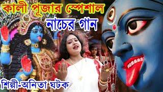 কালী পূজার স্পেশাল নাচের গান |ANITA GHATAK | JAY MAA KALI | DIWALI SONG | MAA KALI SONG |SHYAMA MAA