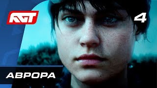 Прохождение Battlefield 5 — Часть 4: Аврора
