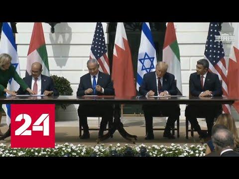 Израиль подписал с ОАЭ и Бахрейном соглашение о нормализации отношений - Россия 24