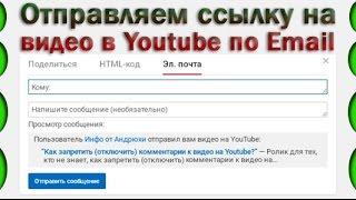 Как отправить ссылку на видео в Youtube по электронной почте?