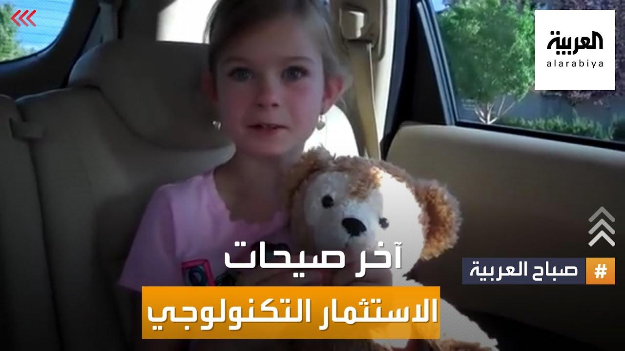 صباح العربية | مزاد الطفلة -كلوي-.. آخر صيحات الاستثمار التكنولوجي  - نشر قبل 4 ساعة