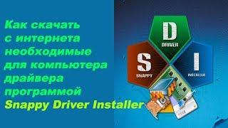 Как скачать с интернета необходимые для компьютера драйвера программой Snappy Driver Installer