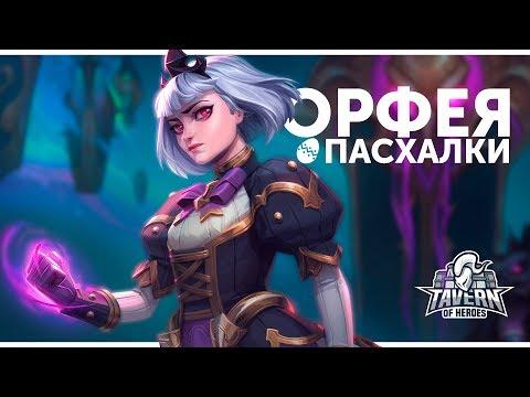 видео: Пасхалки heroes of the storm - Орфея | Русская озвучка