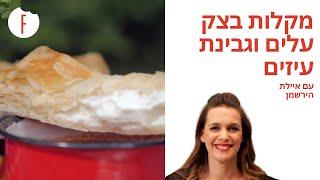 איילת הירשמן - מרק עגבניות מקלוני גבינת עזים
