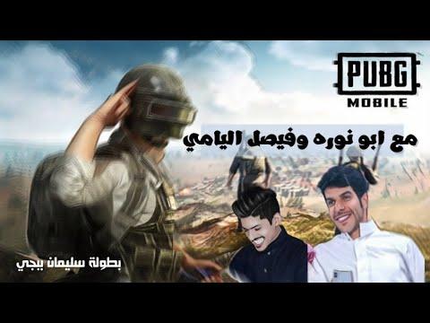 بطوله سليمان ببجي
