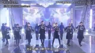 三代目 J Soul Brothers from EXILE TRIBE 「RYUSEI」FNS歌謡祭2014 201...