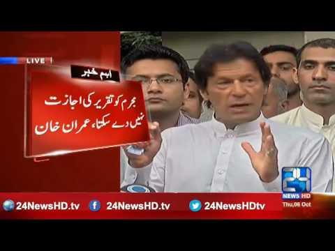Imran Khan media talk complete   6 October 2016