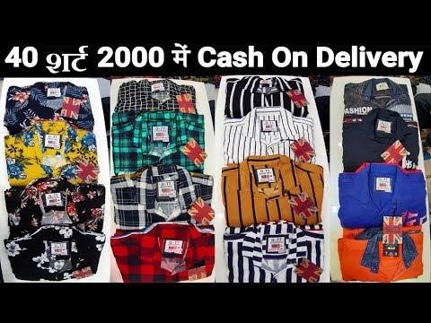 40 शर्ट 2000में Cash On Delivery ! Shirt Wholesale Market In Delhi ! Shirt Manufacturer Denim Jacket