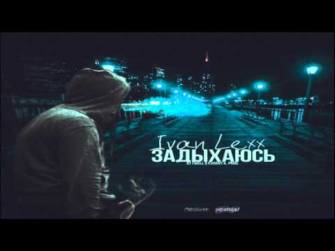 Ivan Lexx - Задыхаюсь (DJ Twell & EVGENY K Prod.)