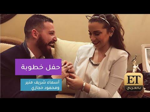 خطوبة أسماء شريف منير ومحمود حجازي