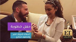 بالفيديو- هذه وصايا شريف منير لخطيب ابنته محمود حجازي