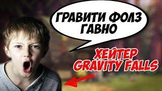 Хейтер Gravity Falls. Парень ненавидит мультфильм Гравити Фолз за его существование?? WTF???