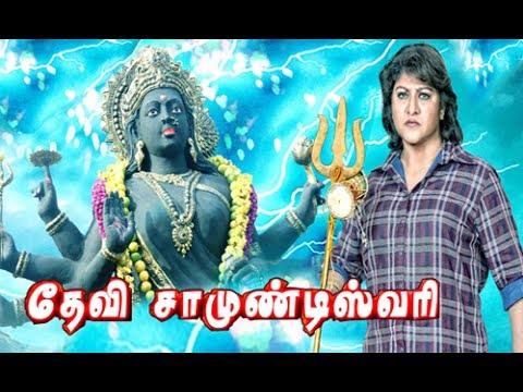 Devi Chamundi | Tamil full action Movie | Malasri, Prakashraj,Kushboo | A.Mohan Gandhi | Hamsalekha: Devi Chamundi | Tamil full action Movie | Malasri, Prakashraj, Manju Kushboo Ramayakaishanan | A.Mohan Gandhi | Hamsalekha Devi Chamundi Tamil Movie  Starring:Malasri, Prakashraj, Manju Kushboo Ramayakaishanan Sumithra  Music by:Hamsalekha Directed by:A. Mohan Gandhi Written by:M. S. Ramesh,R. Rajashekar Screenplay by:A. Mohan Gandhi Cinematography:Prathap Edited by:Suresh Urs Release date: 2000 Country India Please Like, SHARE and Subscribe for more devotional Songs  Saavn :http://www.saavn.com/label/ramana-vision-albums/ltfNot4Tizo_ Subscribers now watch more channel 1.Bakthil Songs  https://www.youtube.com/user/RamanaVision?sub_confirmation=1 2. Devotional Jukebox https://www.youtube.com/channel/UCYZ64hw78JOOichwexiOFvg?sub_confirmation=1 3. Nithyasree mahadevan https://www.youtube.com/channel/UCH3E1W_SncpDJMR1fmdisxA?sub_confirmation=1 4. Shirdi SaiBaba Videos https://www.youtube.com/channel/UCy9XxJuAVNG9n-vEGVEjUjw?sub_confirmation=1 5.Classic Movies https://www.youtube.com/channel/UCuolDuAzR9vhm8yYKV2y03w?sub_confirmation=1 6. Horror Tamil Movies https://www.youtube.com/channel/UCyItyXkF7vE8JkO6Uz64GzQ?sub_confirmation=1 7. South Indian Drama and Speech https://www.youtube.com/channel/UCeWMa8ePp8msvIEUs1d9rCA?sub_confirmation=1 8.Romantic Entertainments https://www.youtube.com/channel/UC9TPnMv_J7JAXQINCYE3aBg?sub_confirmation=1 9. Fascinating Collections https://www.youtube.com/channel/UCO8ZmuZp6esY-LshkouDWlA?sub_confirmation=1 10.tamil super market https://www.youtube.com/channel/UCEQ3emtWLprue8Ze21G4oYw?sub_confirmation=1 11.Tamil Techo Park  https://www.youtube.com/channel/UCZhRO0C7FfRytGfK7XPAGWw?sub_confirmation=1