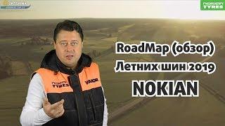 Обзор (RoadMap) Шин NOKIAN [Лето 2019] от УкрШина и Вианор
