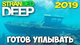 ГОТОВ К ПРИКЛЮЧЕНИЯМ - ВЫЖИВАНИЕ - Stranded Deep #4