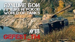 Лучшие бои лучших игроков World of Tanks #18 (Gefest_tm)