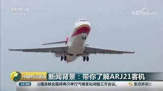 [中国财经报道]ARJ21客机商业运营三周年 新闻背景:带你了解ARJ21客机| CCTV财经