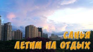 Отдых в Санье#1 Летим из Владивостока на о.Хайнань,г. Санья