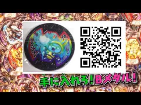 妖怪ウォッチバスターズusaピョンbメダルのqrコード Youtube