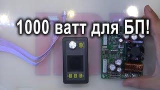 DPS5020 мощный программируемый DC-DC преобразователь