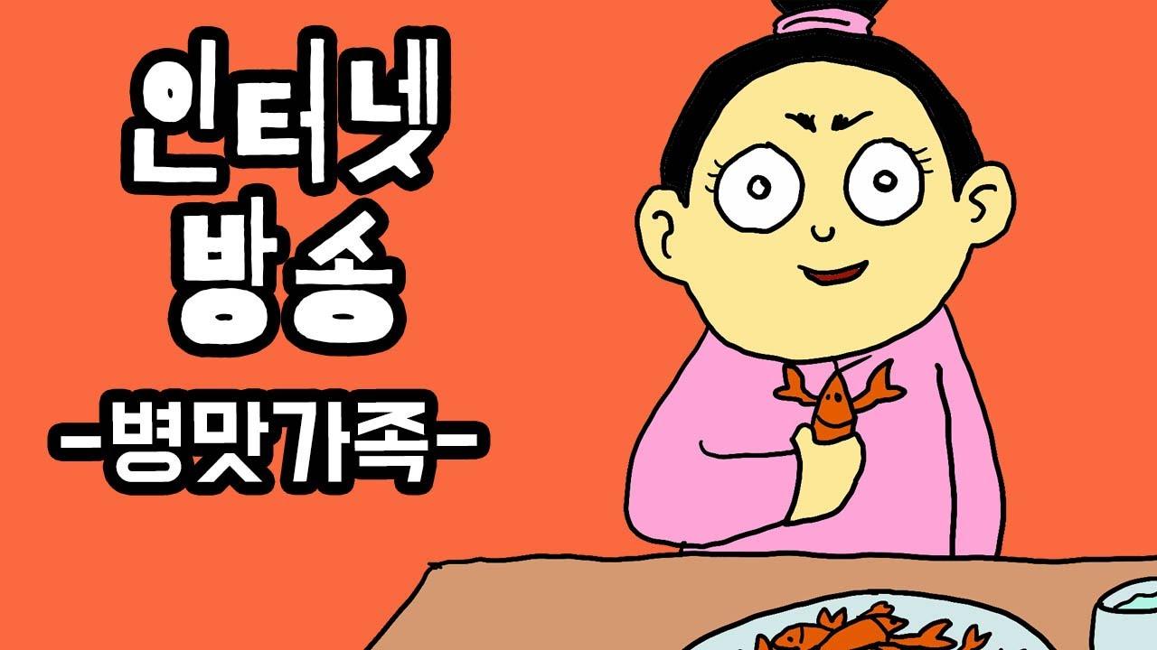[병맛더빙&웃긴영상]인터넷방송-병맛가족