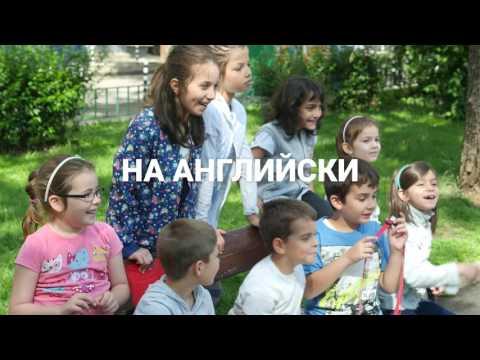BRITANICA English Summer Schools (Storytelling Time) - летни училища по английски за деца