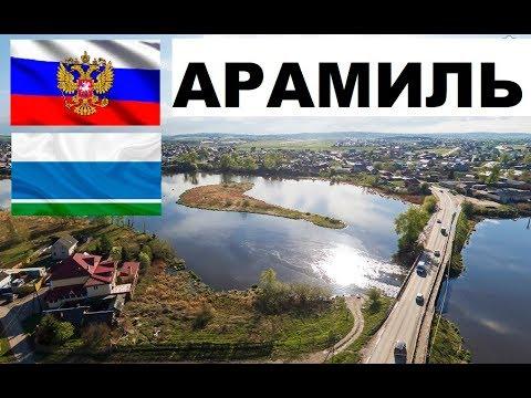 АРАМИЛЬ 🏠💖🌼 (Свердловская область) ~ Твой город.