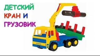 Детский кран и грузовик. Развивающие уроки и мультфильмы для детей