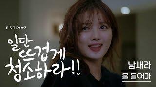남새라 (Nam Saera) - 물 들어가 (일단 뜨겁게 청소하라 OST) [Official Video]
