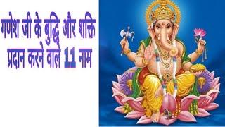 Ganesh ji ke buddhi aur Shakti pradan karne wale 11 naam