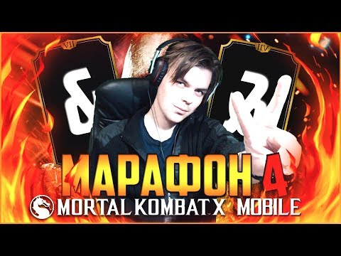 НОВОЕ ЗОЛОТО (ДЕНЬ ЧЕТВЕРТЫЙ) || MORTAL KOMBAT X MOBILE