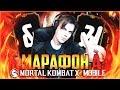 НОВОЕ ЗОЛОТО (ДЕНЬ ЧЕТВЕРТЫЙ)    MORTAL KOMBAT X MOBILE
